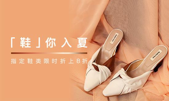 Farfetch 7月活動:全站活動:折扣鞋履系列 額外8折!