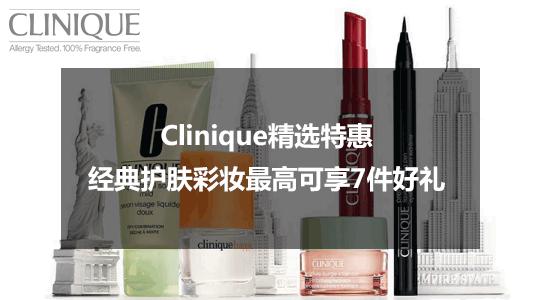 Clinique精選特惠:經典護膚彩妝最高可享7件好禮