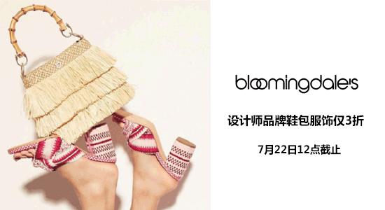 Bloomingdales最新优惠:精选设计师品牌鞋包服饰仅3折