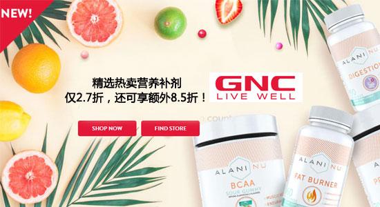 GNC最新优惠:精选热卖营养补剂仅2.7折+还可享额外8.5折!