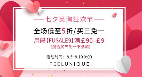 Feelunique七夕狂歡節:美妝護膚全場僅5折/買3付2