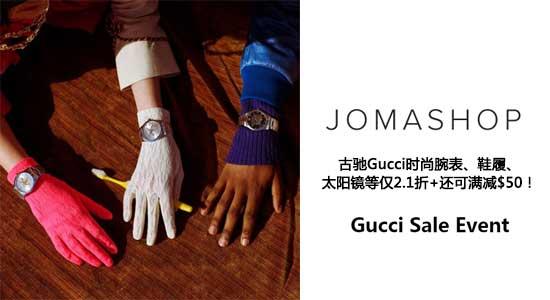 Jomashop品牌特惠:古馳Gucci時尚腕表、鞋履、太陽鏡等僅2.1折+還可滿減$50!
