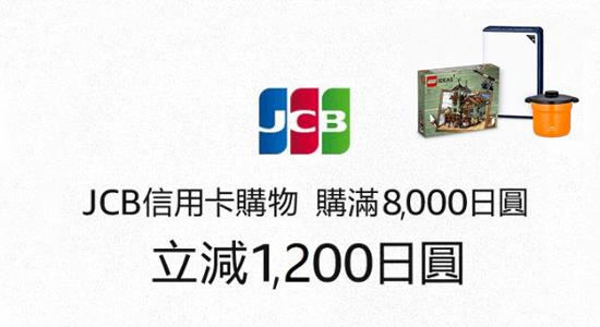 日本亚马逊JCB信用卡优惠:购满8000日元立减1200日元