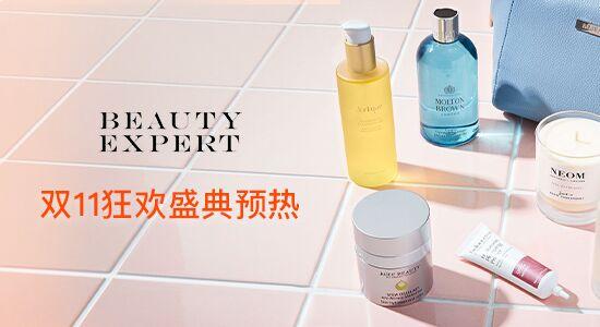 Beauty Expert 雙11狂歡盛典預熱:可以邊熱邊買喔!