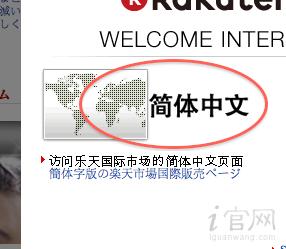 日本乐天购物网海淘攻略:官网介绍及下单流程