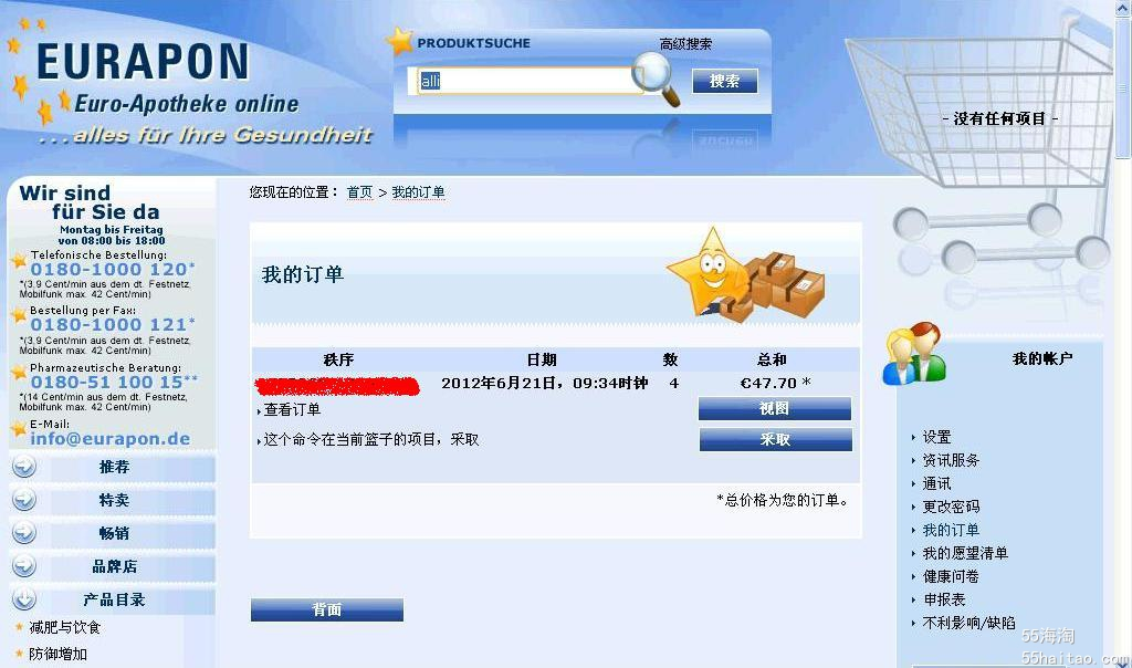Eurapon海淘攻略:Eurapon德国官网网站购物教程