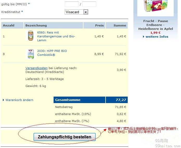 Hipp海淘攻略:hipp德国官网网站购物教程