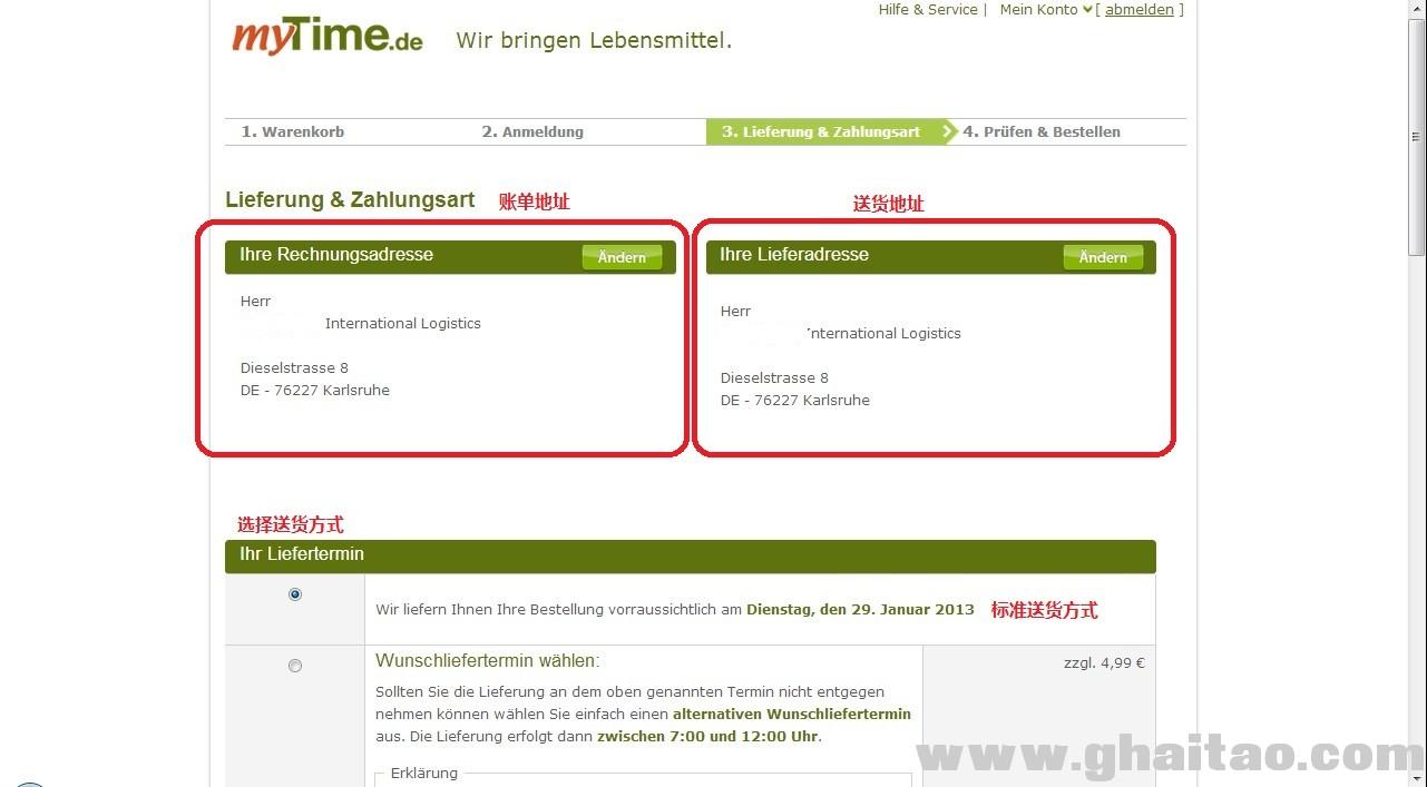 德国myTime.de海淘攻略:海淘爱他美(Aptamil)