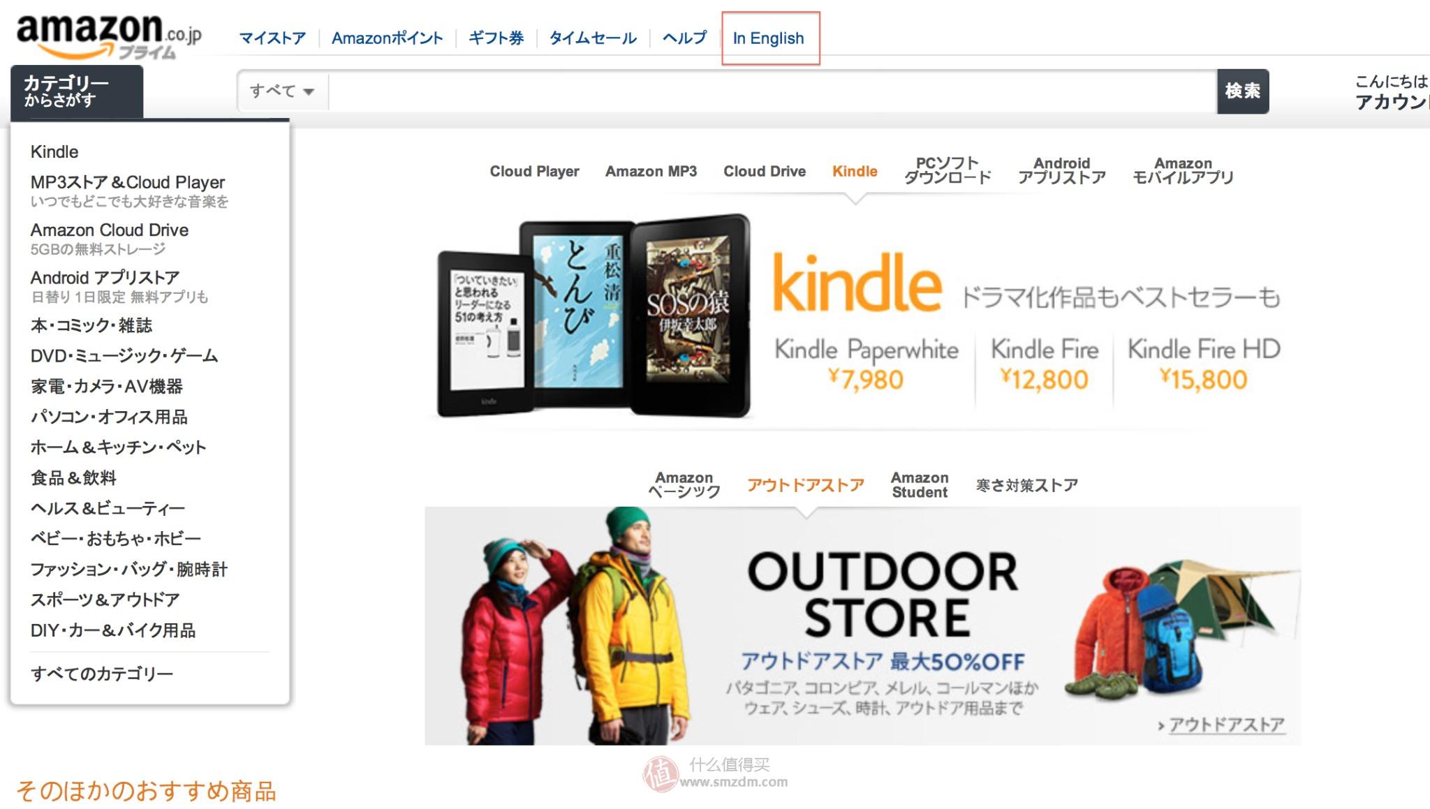 日本亚马逊海淘v实例实例:amazonkindlepaperwhite积木名称类游戏教程图片