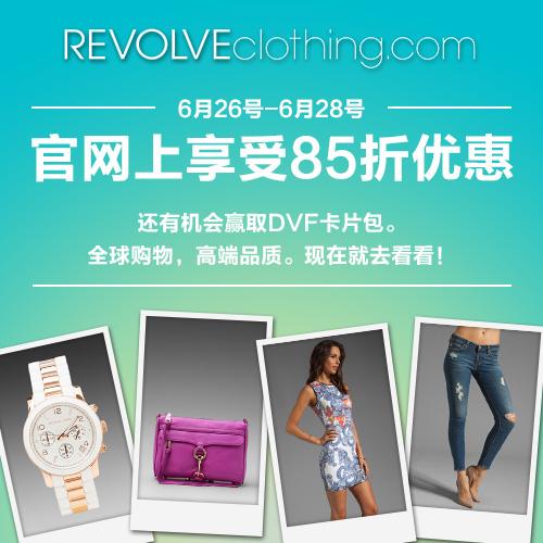 美国时尚购物网站RevolveClothing官网 全场85折起!