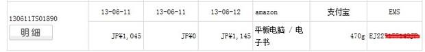 日本海淘攻略:日本亚马逊and日本乐天都适用