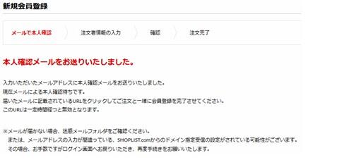 日本SHOPLIST海淘攻略:官网介绍及购物流程