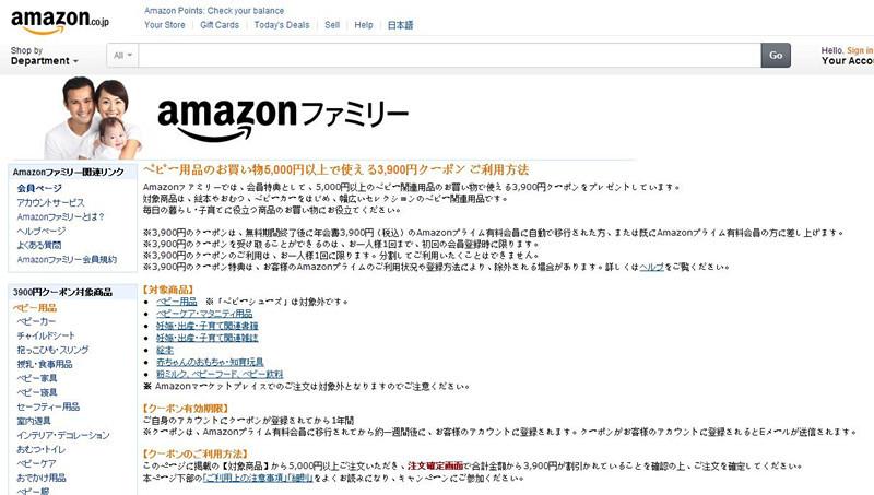 日本亚马逊妈妈计划及会员使用方法(amazon jp Family Member and coupon)
