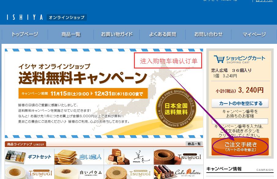 日本白色恋人海淘攻略:官网介绍及图文教程