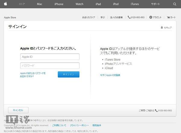 2015年最新日本苹果官网海淘攻略:海淘iphone6为例