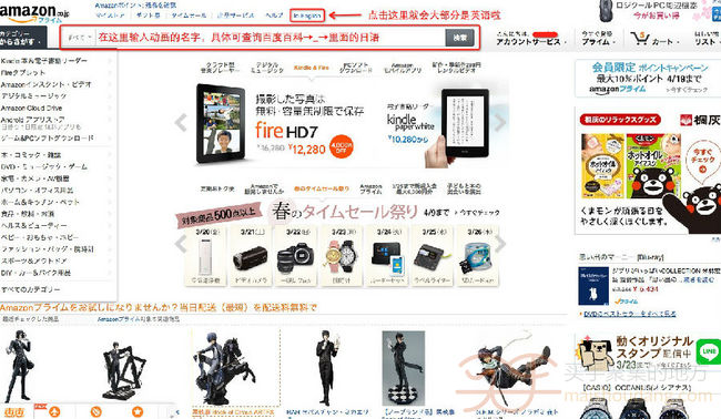 2015年最新日本亚马逊海淘直邮教程 手办、光碟50块钱直邮费用哦! 买手党-买手聚集的地方