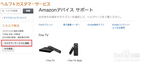 如何联系日本亚马逊客服