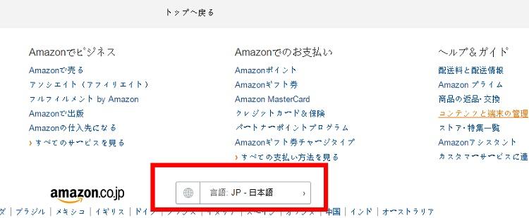 日本亚马逊中文版海淘攻略:日亚也能是中文喔!!
