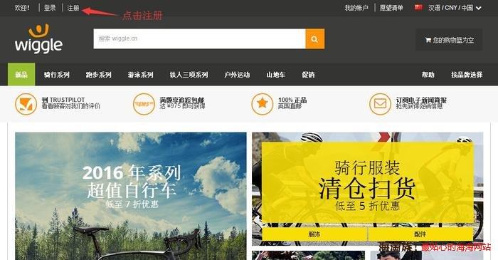 Wiggle威骑中国海淘攻略:Wiggle运动装备购买指南