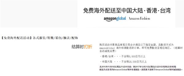 日本亚马逊 配送至中国香港/台湾&大陆地区