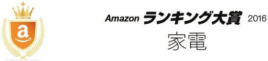 日亚 2016销量排行榜:家电部门