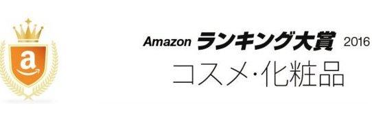 日亚 2016销量排行榜:化妆品