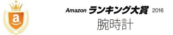 日亚 2016销量排行榜:手表类