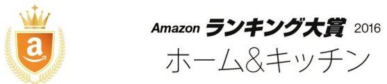 日亚 2016销量排行榜:厨房用品