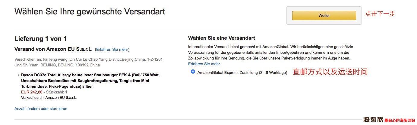 2016最新德国亚马逊海淘攻略: 德亚(amazon.de)最详细的海淘流程