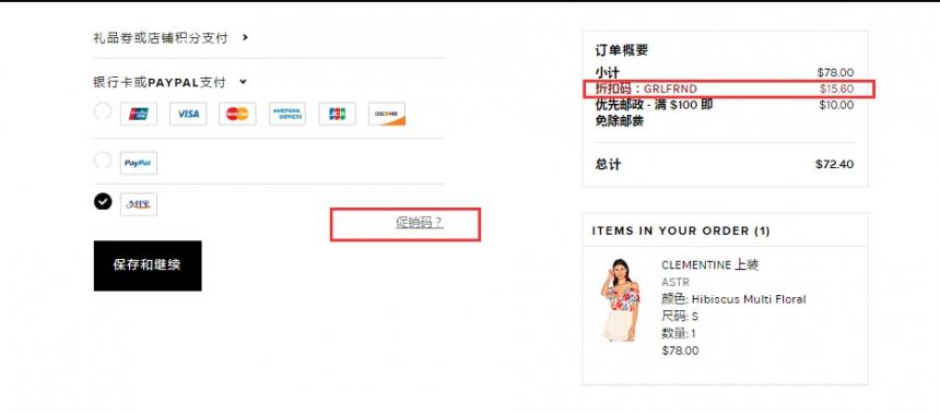 【55海淘节】直邮中国!REVOLVE : 全场服饰鞋包、美妆护肤低至8折