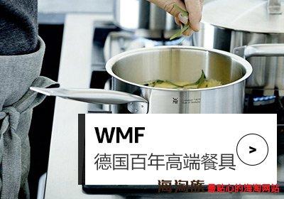 德國亞馬遜WMF