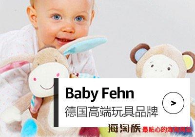 德國亞馬遜Baby Fehn