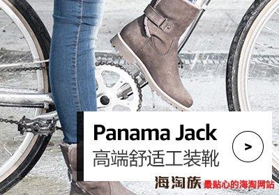 德国亚马逊Panama-Jack