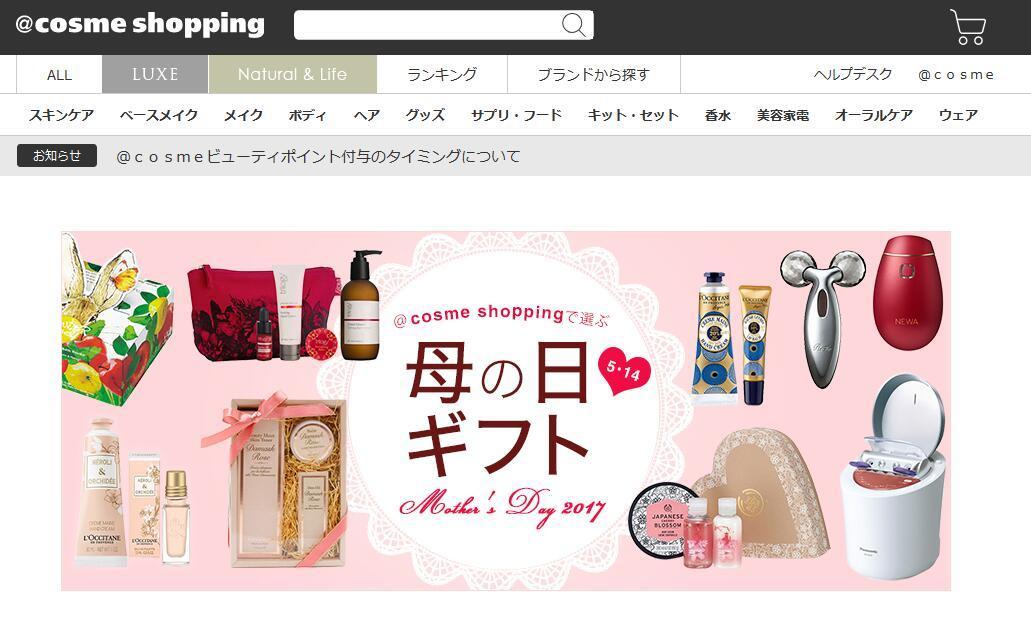日本海淘購物網站推薦 盤點八大日本海淘網站