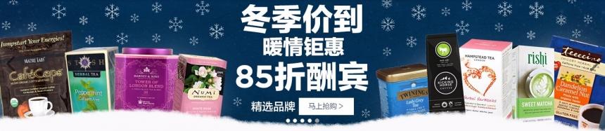 【每周特惠】iHerb:精选冬日暖身饮品 专场大促