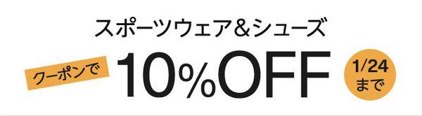 日本亚马逊 男女运动服饰 促销专场(含ASICS、  Brooks等)