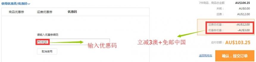 【限时免邮中国】PharmacyOnline中文网:全场澳淘食品保健、母婴用品等