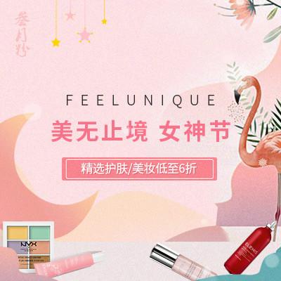 Feelunique中文官网:女神节大促开启,精选美妆护肤品
