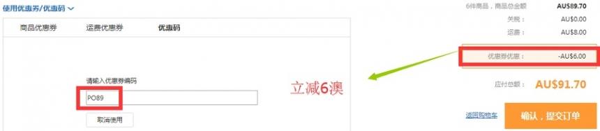 【立减10澳】PharmacyOnline中文网:全场食品保健、母婴用品等