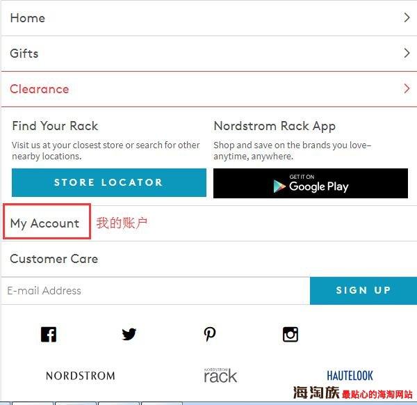 2019最新NordstromRack美國官網購物流程