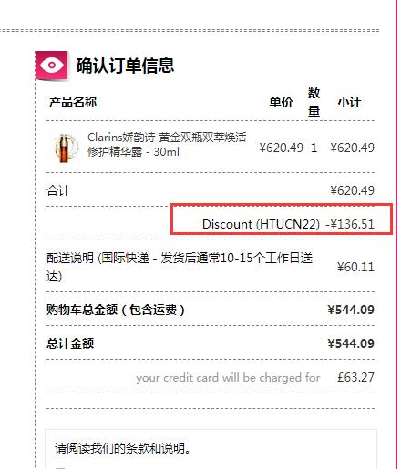 【】Unineed 中文站:Clarins 娇韵诗双瓶修护精华等 享额外7.8折 - 海淘优惠海淘折扣|55海淘网