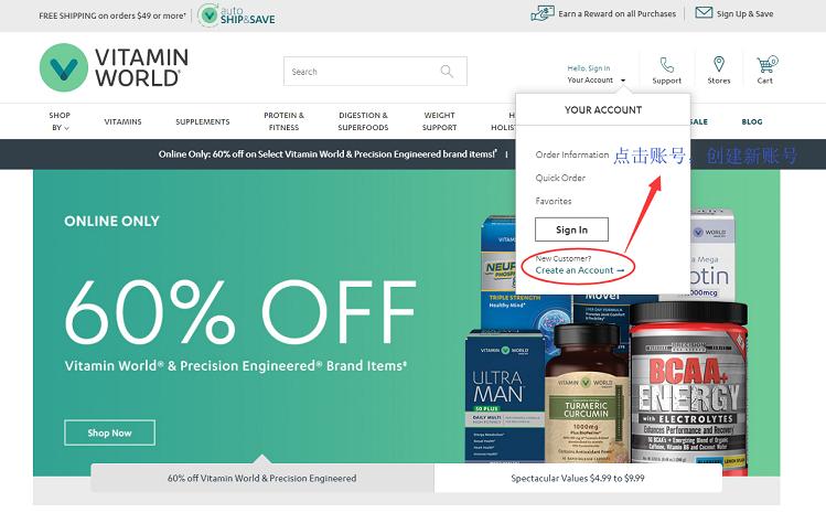 【5姐教程】Vitamin World 美维仕:知名营养品品牌 2019年最新下单攻略! - 海淘优惠海淘折扣|55海淘网