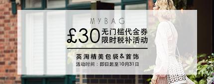 Mybag:精选 RAINS、Marc Jacobs 等时尚包包配饰 最高满£150享7折 - 海淘优惠海淘折扣|55海淘网